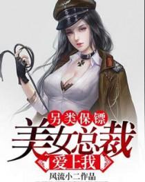 另类保镖:美女总裁爱上我(另类保镖:龙潜都市)